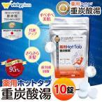 薬用炭酸入浴剤 炭酸泉 重炭酸タブレット 薬用ホットタブ重炭酸湯10錠 メール便 送料無料