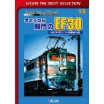 さようなら関門のEF30〜昭和62年・関門トンネル専用機関車の記録〜 ビコムベストセレクション 【DVD】