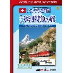アルプス縦断 スイス氷河特急の旅【ビコムベストセレ
