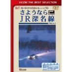 さようなら JR深名線 〜1995.9.3〜 ビコムベストセレクション 電車 ビコムストア