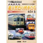 よみがえる 総 天然 色 の 列車 たち第3章 8 私鉄 篇 II 在庫有り ビコム ストア なら ポイント 5倍 列車 昭和 北海道 北陸