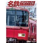 名鉄プロファイル 〜名古屋鉄道全線444.2km〜 第2章