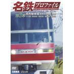 名鉄プロファイル 〜名古屋鉄道全線444.2km〜 第3章