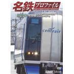 名鉄プロファイル 〜名古屋鉄道全線444.2km〜 第4章