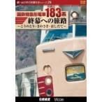 国鉄特急形電車183系 終幕への旅路[DVD]