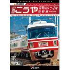 南海 電鉄 特急 こうや・ 高野山 ケーブル ・ 高野 線 4K 撮影  ビコム ストア  ポイント 5倍 DVD