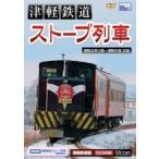 津軽鉄道 ストーブ列車 [DVD]