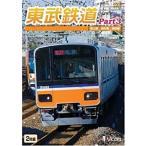 東武鉄道 Part3 [DVD]