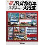 新・JR貨物列車大行進  DVD   列車 電車 ビコムストア