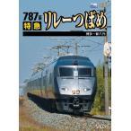787系 特急リレーつばめ 博多〜新八代 【DVD】