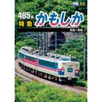 485系 特急かもしか 秋田〜青森 【DVD】