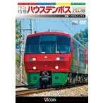 783系 特急ハウステンボス HD版 博多〜ハウステンボス 【DVD】