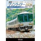 快速マリンライナー HD版 高松〜岡山【DVD】