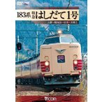 183系 特急はしだて1号 京都〜福知山〜宮津〜天橋立【DVD】