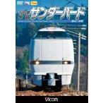 683系 特急サンダーバード 富山〜大阪【DVD】