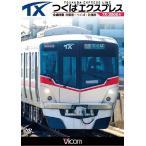 つくばエクスプレス 秋葉原〜つくば〜秋葉原 全線往復 TX-2000系【DVD】