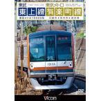 東武東上線&東京メトロ有楽町線[DVD]
