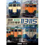 国鉄近郊形電車113系・115系 〜東日本篇〜[DVD]
