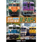 国鉄近郊形電車113系・115系 〜西日本篇〜[DVD]
