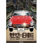 魅惑の旧車たち クラシックカー博物館セピアコレクション所蔵・昭和の名車[DVD]