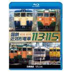 国鉄近郊形電車113系・115系 〜東日本篇/西日本篇〜【ブルーレイ】