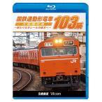 国鉄通勤形電車 103系【ブルーレイ】