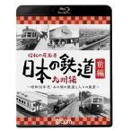 昭和の原風景 日本の鉄道 九州編 前編 ブルーレイ ビコム