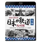 昭和の原風景 日本の鉄道 九州編 後編 ブルーレイ ビコム
