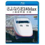 【おめでとうセール】さよならE1系Max 上越新幹線 全線 ブルーレイ ビコムストア
