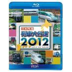 Yahoo!ビコムストア大特価 日本列島列車大行進2012 ブルーレイ ビコムストア セール