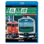JR烏山線 EV-E301系(ACCUM)&キハ40形【ブルーレイ】