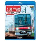 名鉄瀬戸線 4000系・6750系 ブルーレイ ビコムストア
