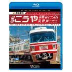 南海 電鉄 特急 こうや ・ 高野山 ケーブル ・ 高野 線  4K 撮影 ブルーレイ ビコム ストア  ポイント 5倍