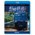相模鉄道20000系 4K撮影作品 ブルーレイ ビコムストア