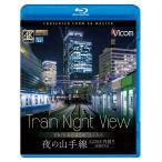 Train Night View E235系 夜の山手線 4K撮影作品 ブルーレイ ビコムストア