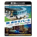東京モノレール 全線往復 ≪デイ&ナイト≫ 【4K・HDR】 [4K ULTRA HD ブルーレイ]
