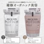 mixim PORTION ( ミクシムポーション ) EXリペア シャンプー & トリートメント 詰め替え セット [ 350mL & 350g ]