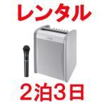 レンタルポータブルワイヤレスアンプ  ビクター ケンウッド PE-W51S-M ※2泊3日プラン※ ハンド型ワイヤレスマイク1本同梱