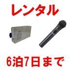 レンタルワイヤレスマイク&チューナー ビクター ケンウッド WM-P970 & WT-U85  ※6泊7日プラン※