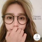 [即]伊達めがね レディース ダテメガネ  ビッグ フレーム アラレちゃん 人気 伊達眼鏡 だてめがね 男女兼用 眼鏡 22R9621 セール