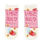 キングオリジナル ソックス いちごミルクキャンディ 9663 オンライン価格 (Lady's)