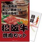 日曜限定SBユーザー+21倍 景品パーク 【パネもく 】松阪牛焼肉セット300g msg-y300-rb (メンズ、レディース)