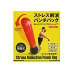 サンファミリー(SUN FAMILY) ストレス解消 パンチバッグ 空気式 SFM-670326  (メンズ、レディース、キッズ)
