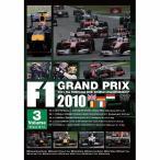 F1 GRAND PRIX 2010 Volume 3 Rd.10〜14 DVD GNBW-7675 (宅急便コンパクト対応)