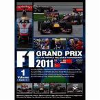 F1 GRAND PRIX 2011 Volume1 Rd.1〜4 DVD PCBC-51903 (宅急便コンパクト対応)