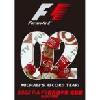 FIA F1世界選手権 2002年総集編 オフィシャルDVD ME-095 (宅急便コンパクト対応)