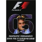 FIA F1世界選手権 2005年総集編 オフィシャルDVD ME-101 (宅急便コンパクト対応)