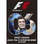 FIA F1世界選手権 2006年総集編 オフィシャルDVD 完全日本語版 EM078 (宅急便コンパクト対応)
