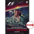 FIA F1世界選手権 2014年総集編 オフィシャルDVD (日本語版) EM-181 (宅急便コンパクト対応)