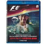 FIA F1世界選手権 2014年総集編 オフィシャル Blu-ray (日本語版) EM-182 (宅急便コンパクト対応)